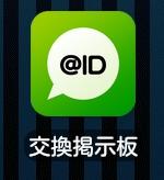 ID交換友達募集掲示板のアプリ