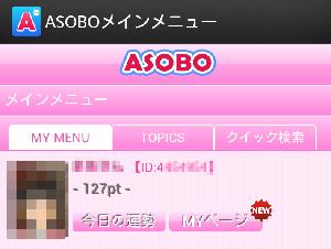 ASOBOの会員ID