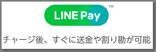 LINE Payにチャージ