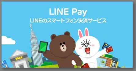 LINE Payのトップページ
